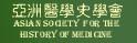 亞洲醫學史學會