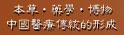 「本草•藥學•博物──中國醫療傳統的形成」整合性計畫